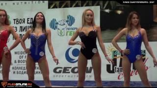 Кубок Санкт-Петербурга по бодибилдингу - 2017 (регистрация)