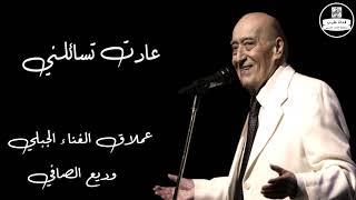 اغاني حصرية وديع الصافي - عادت تسألني Wadih El Safi تحميل MP3
