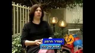 ארגון חיינו   Chaiyanu Chai Lifeline Israel