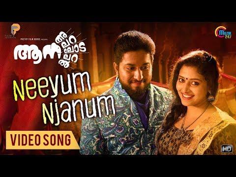 Neeyum Njanum Song - Aana Alaralodalaral - Vineeth, Anu Sith