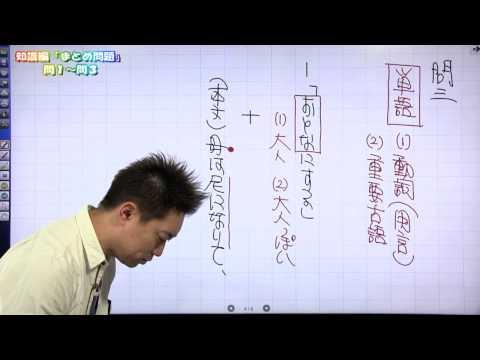 佐藤の「神ワザ」古文 #016 知識編 まとめ1−3