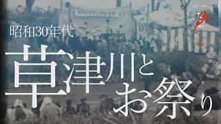 昭和30年代 草津川とお祭り【なつかしが】