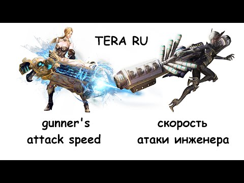 TERA RU - скорость атаки инженера - how does gunner's attack speed work