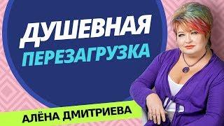 Алена Дмитриева. Душевная перезагрузка