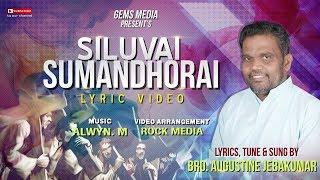 சிலுவை சுமந்தோராய் (Siluvai Sumandhorai) Lyrics Video | Bro.D.Augustine Jebakumar