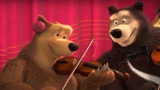 Маша та Ведмідь: Квартет Плюс (Нічого собі класика) Masha and the Bear