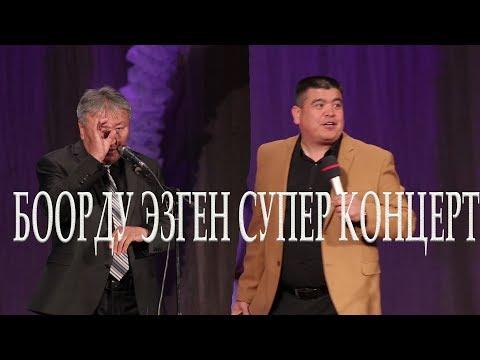 ТЫНАР & АБДЫЛДА //БООРДУ ЭЗГЕН СУПЕР КОНЦЕРТ ТОЛУГУ МЕНЕН//