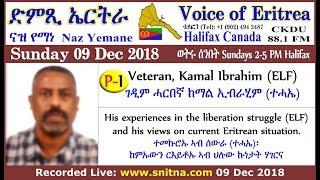 VOE - Naz Yemane (09 Dec 2018 Show) - ዕላል ምስ ሓርበኛ ከማል ኢብራሂም (P-1)
