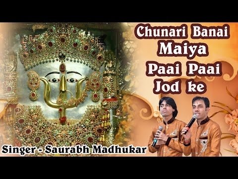chunadi banaai maiya paai paai jod ke with lyrics by Saurabh Madhukar