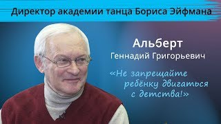 Интервью с Альбертом Г.Г., директором Театра балета Бориса Эйфмана.
