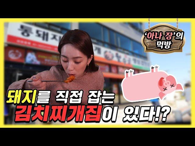 [영상] 돼지를 직접 잡는 김치찌개집이 있다!?