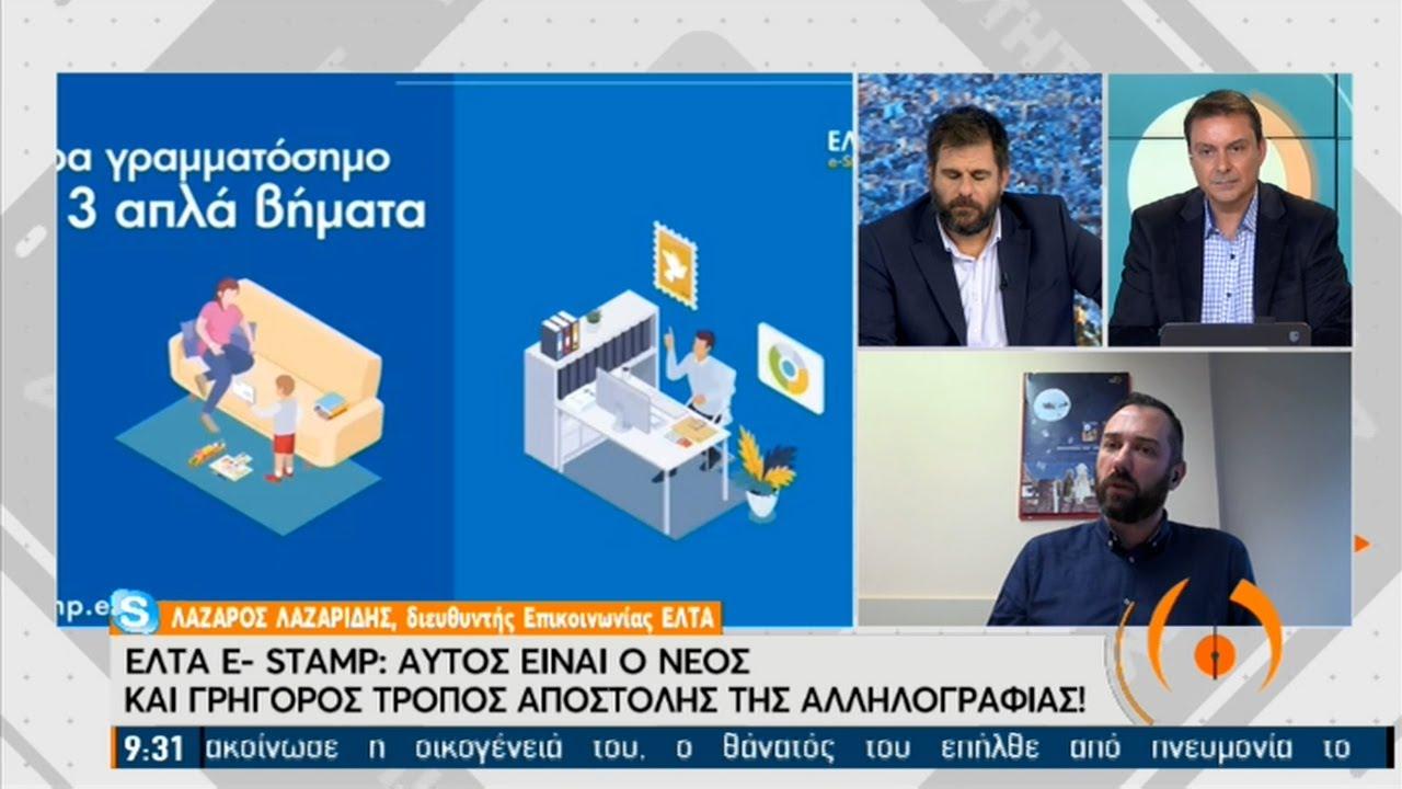 ΕΛΤΑ e – stamp: Ήρθε το ψηφιακό γραμματόσημο από τα ΕΛΤΑ | 14/12/2020 | ΕΡΤ