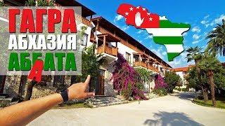 Абхазия 2018 // Где отдохнуть в Гаграх // Обзор отеля АБААТА