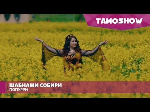 Шабнами Собири - Попурри (Клипхои Точики 2016)