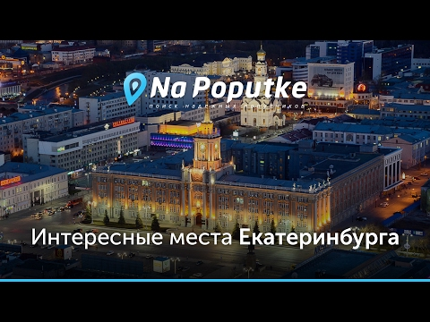 Достопримечательности Екатеринбурга. Попутчики из Североуральска в Екатеринбург.