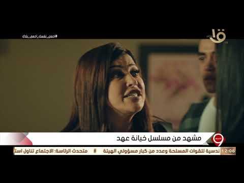 """فيديو- حلا شيحة تكشف كواليس مشهد """"قتل هشام"""" في خيانة عهد"""