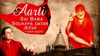 गुरुवार स्पेशल : Aarti Sai Baba Soukhyadatara Jeeva - साईं बाबा की आरती | Anup Jalota | Nupur Au