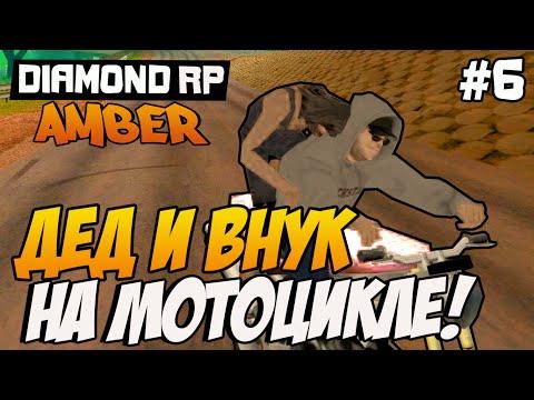 Diamond RP Amber  [#6] Дед и внук на мотоцикле! [SAMP]
