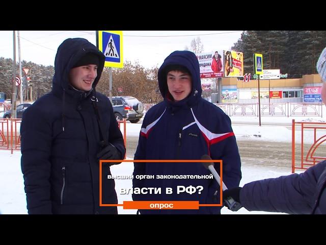 Опрос. Высший орган законодательной власти РФ?