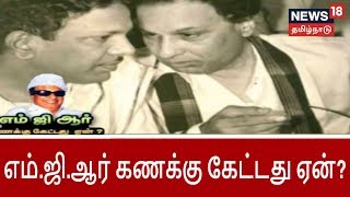The Story Behind That MGR Inquired Finance Report From Karunanidhi