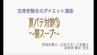 宝塚受験生のダイエット講座〜夏バテ対策③朝スープ〜