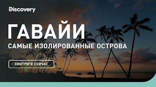 Гавайи | Самые изолированные острова | Discovery Channel