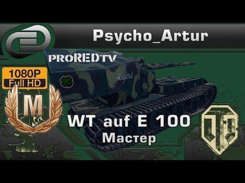 Мастер Waffenträger auf E 100