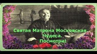 Святая Матрона Московская.Чудеса.Посмотри!
