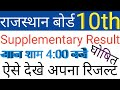 RBSE 10th Supplementary Result 2019 // आज घोषित // Rajasthan Board Compartment Result 2019
