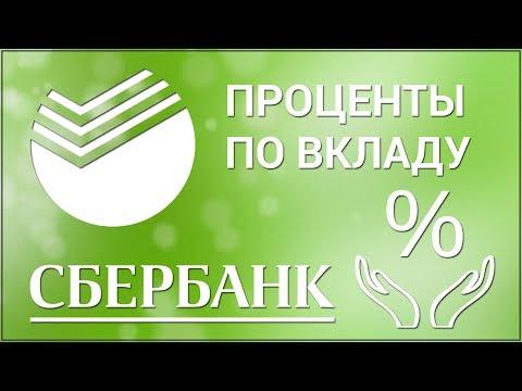 Как посчитать проценты по вкладу Сбербанка? Рассчитываем доход через Калькулятор на сайте Сбербанка
