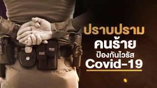 ป้องกันคนร้าย ปราบปรามไวรัส โควิด-19