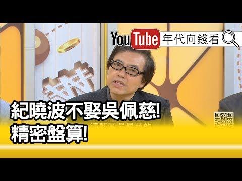 精彩片段》麥若愚:紀曉波他們賺了3億港幣【年代向錢看】191121