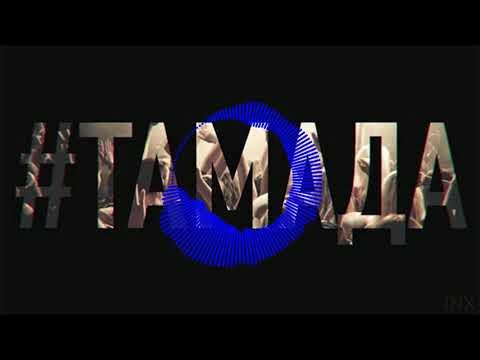 MiyaGi & Эндшпиль - ТАМАДА (8D Audio)