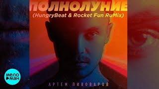 Артем Пивоваров  -  Полнолуние (HungryBeat & Rocket Fun Rumix Mix)