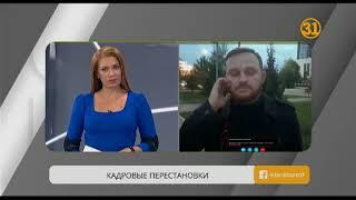 Кадровые перестановки в Казахстане