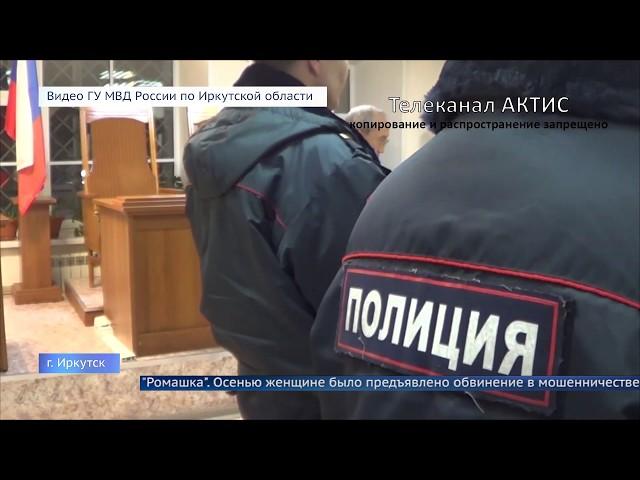 Иркутянку арестовали за несбыточные бизнес-проекты