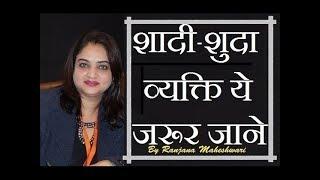 7 Ways to Impress Wife by Life Coach Ranjana Maheshwari