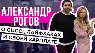 Александр Рогов. Об отношении к Gucci, модных лайфхаках и своей зарплате