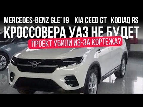 Кроссовера УАЗ не будет, новый Мерседес ГЛЕ, цены на Киа Сид и... // Микроновости Сент 2018