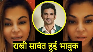 Rakhi Sawant EMOTIONAL And CRYING For Sushant Singh Rajput's News