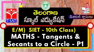 T-SAT || SIET -  10th Class : MATHS - Tangents & Secants to a Circle - P1  (E/M) || 26.02.2021