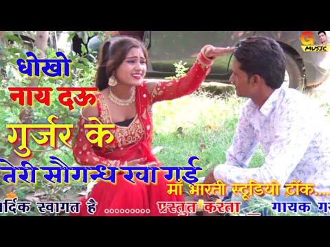 Download चाँदनी रात में मिलवे आ गई रे , धोखो नाय दऊ गुर्जर के । New Rajasthani Gurjar Rasiya 2019 HD Mp4 3GP Video and MP3