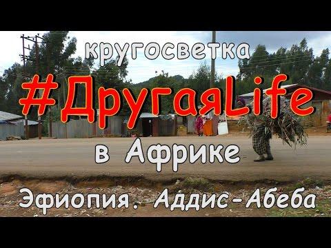 Африка ч1. Эфиопия. Аддис-Абеба l #Друга