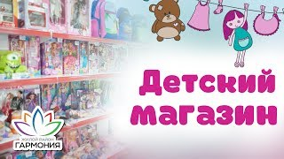 Детский магазин | Товары для детей | Жилой район Гармония