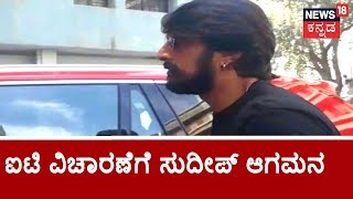 Kiccha Sudeep Arrives For Interrogation At Income Tax Office In Bengaluru