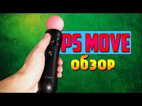Обзор PS Move для PS3