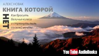 Алекс Новак - Книга которой нет (аудиокнига)