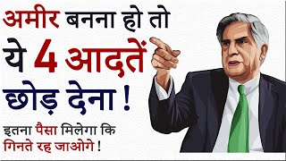 4 HABITS RICH PEOPLE NEVER HAVE! How to become Rich in Real Life? Ameer banne ke liye kya kare?
