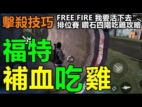Free Fire (我要活下去) 排位賽擊殺技巧教學/福特補血吃雞(豬血湯頻道)