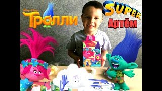 Тролли! Подарочный набор с героями мультфильма ТРОЛЛИ! Распаковка и обзор игрушек